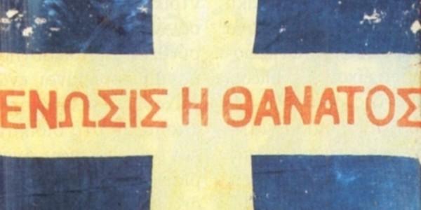 Κρήτη: 24/9/1908 η ανακύρηξη της ένωσης με την Ελλάδα