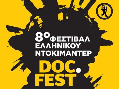 327149112014236_b_docfest-chalkida