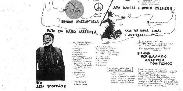 25 χρόνια μετά από τα γεγονότα της Νομαρχίας - «Ο σπόρος που έχει σπαρεί, αργά ή γρήγορα καρπίζει»: Το πρωτοπόρο πείραμα της Επιτροπής Φορέων και τι έχει να μας διδάξει σήμερα - Η μαρτυρία του Κ. Ντουντουλάκη | Φωτός