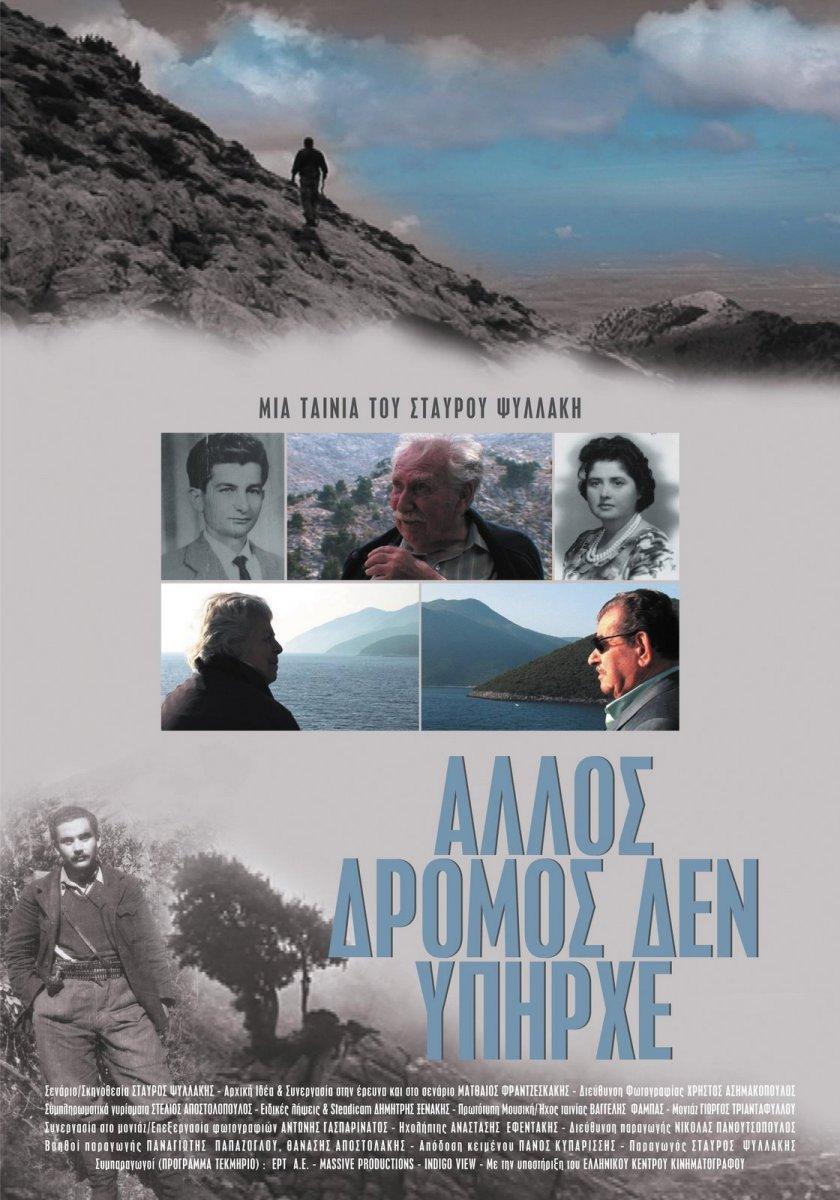 GREEK AFISA