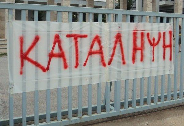 KATALIPSI-SXOLEIS