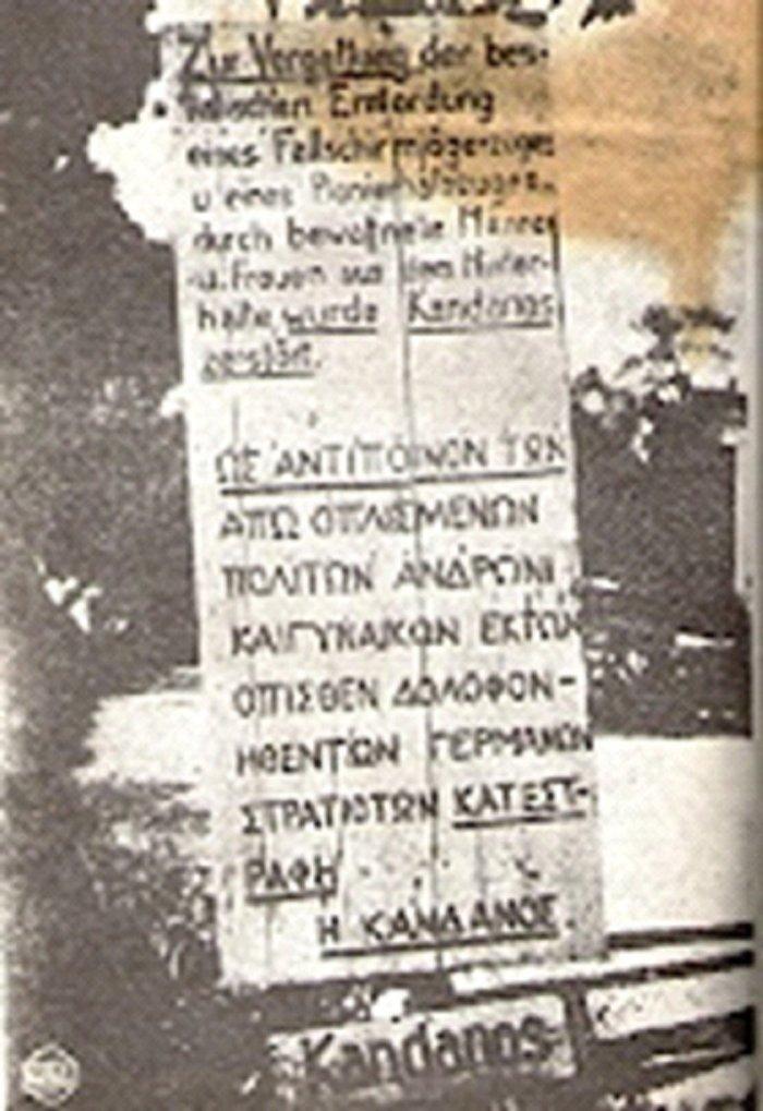 Η πινακίδα που τοποθέτησαν οι Γερμανοί στην είσοδο του μαρτυρικού χωριού αναφέρει: «ως αντίποινων των από οπλισμένων πολιτών ανδρών και γυναικών εκ των όπισθεν δολοφονηθέντων Γερμανών στρατιωτώνκατεστράφη η Κάνδανος».