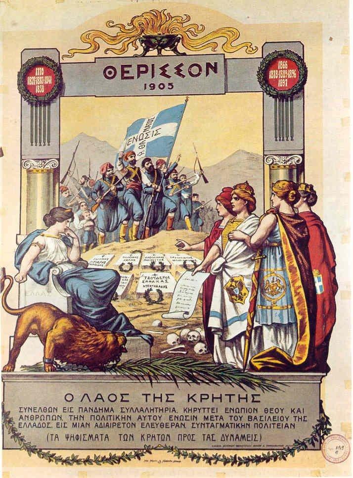 Επανάσταση του Θερίσου, 1905.  Έγχρωμη λιθογραφία της εποχής εκείνης