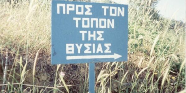 Η αντίσταση της Μαλάθυρου κατά τη Μάχη της Κρήτης και η θυσία των ανθρώπων του