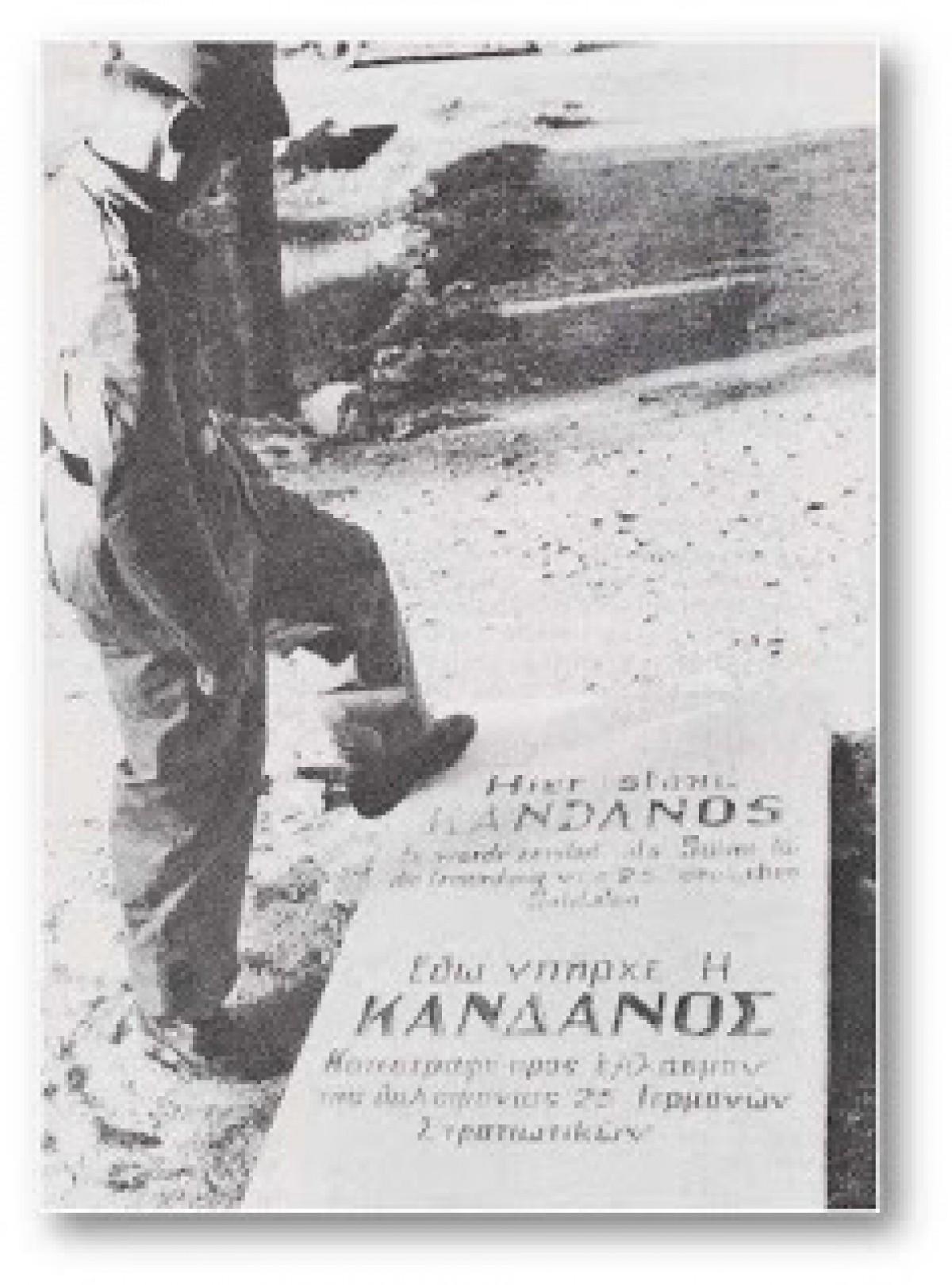 Ως αντίποινων των από οπλισμένων πολιτών ανδρών και γυναικών εκ των όπισθεν δολοφονηθέντων Γερμανών στρατιωτών κατεστράφη η Κάνδανος.
