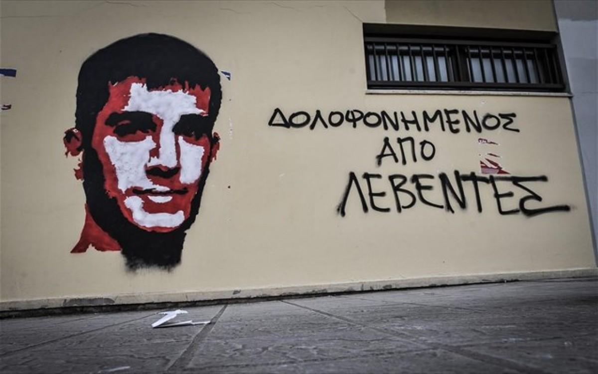 Η εικόνα είναι προσβάσιμη μόνο όταν υπάρχει σύνδεση στο διαδίκτυο. http://agonaskritis.gr/wp-content/uploads/2015/09/giannena-gkrafiti-gia-ton-baggeli-giakoumaki.jpg