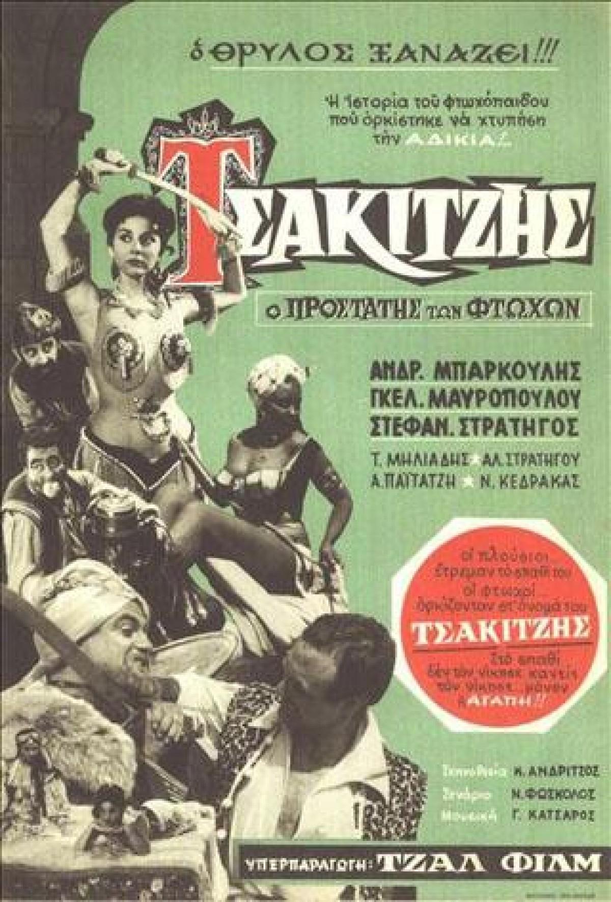 tsakitzes_-_003