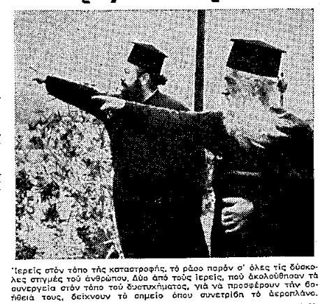 Όταν ο χάρος σημάδεψε και πάλι την Κρήτη: 8 Δεκεμβρίου 1969, το αεροπορικό δυστύχημα του αεροπλάνου από τα Χανιά με τους 90 νεκρούς – Σπάνια φωτογραφικά ντοκουμέντα