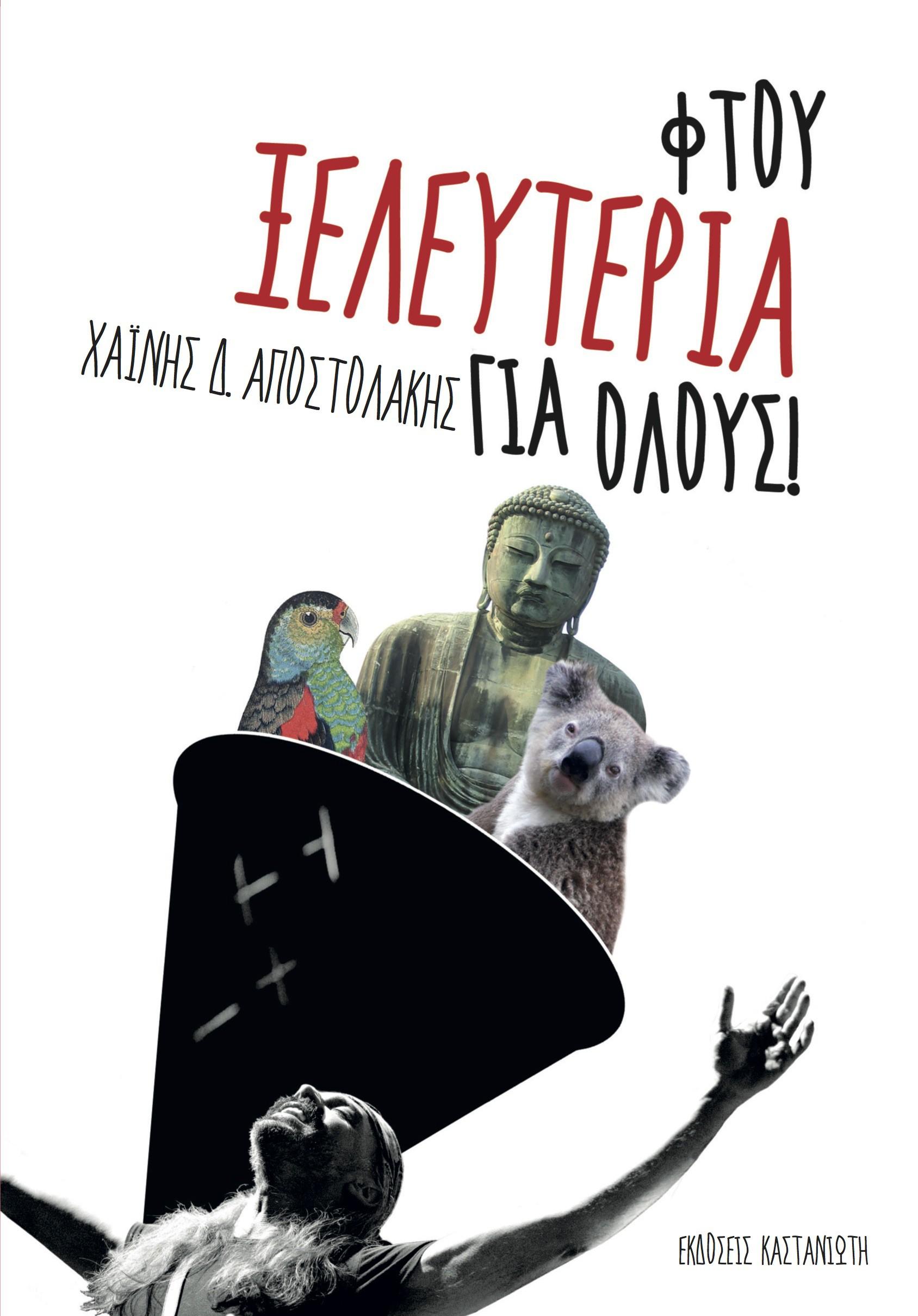 ftou-xeleuteria-gia-olous-xainhs-d-apostolakhs