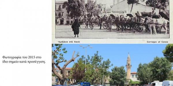 Τα Χανιά τότε και τώρα μέσα από σπάνιο φωτογραφικό υλικό | Φωτός