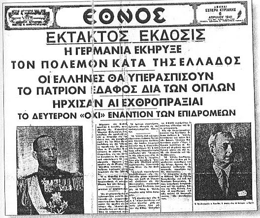 ethnos-6-april-1941