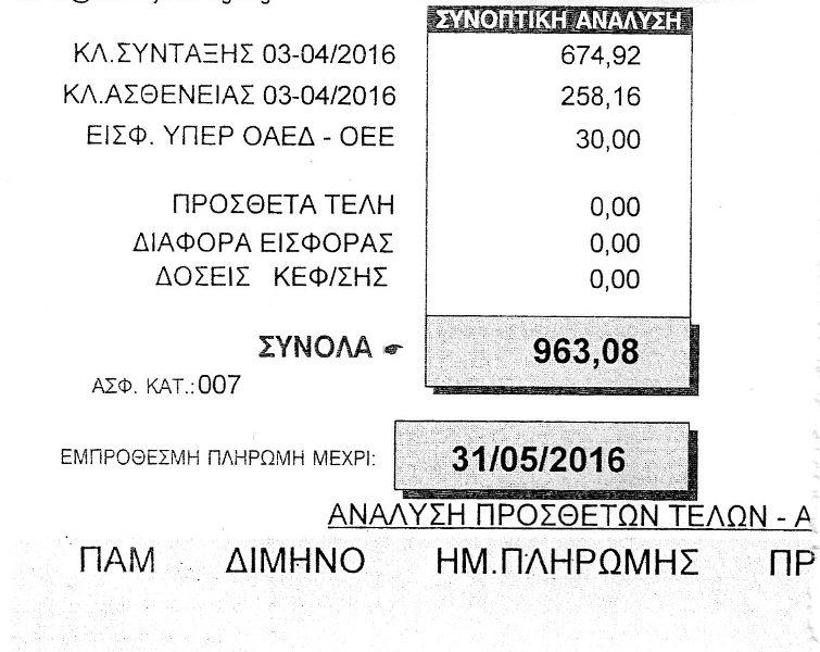 Αποστολέας Ο.Α.Ε.Ε. κοινώς ΤΕΒΕ Θαυμάστε! Λογαριασμό! 963,08€ για να πάρομε σύνταξη 358€ που ψήφισαν με τα νέα μέτρα. Αυτή η ληστεία που γίνεται εις βάρος του λαού ποιος θα την τιμωρήσει;