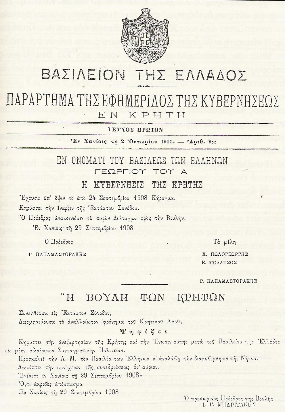 +1908 Enwtiko Psifisma