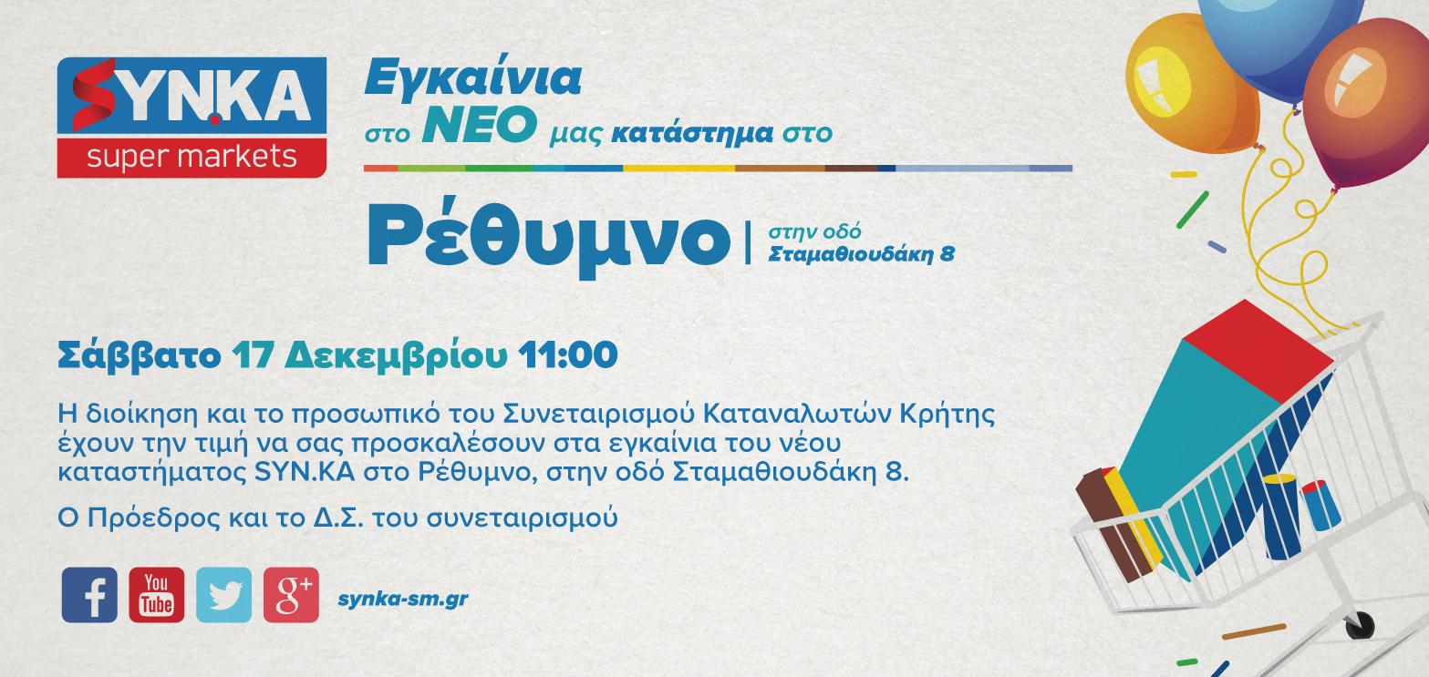 be0fc0a738b Νέο ΣΥΝΚΑ στο Ρέθυμνο – 51 καταστήματα σε Κρήτη και Αιγαίο   Αγώνας της  ΚρήτηςΑγώνας της Κρήτης