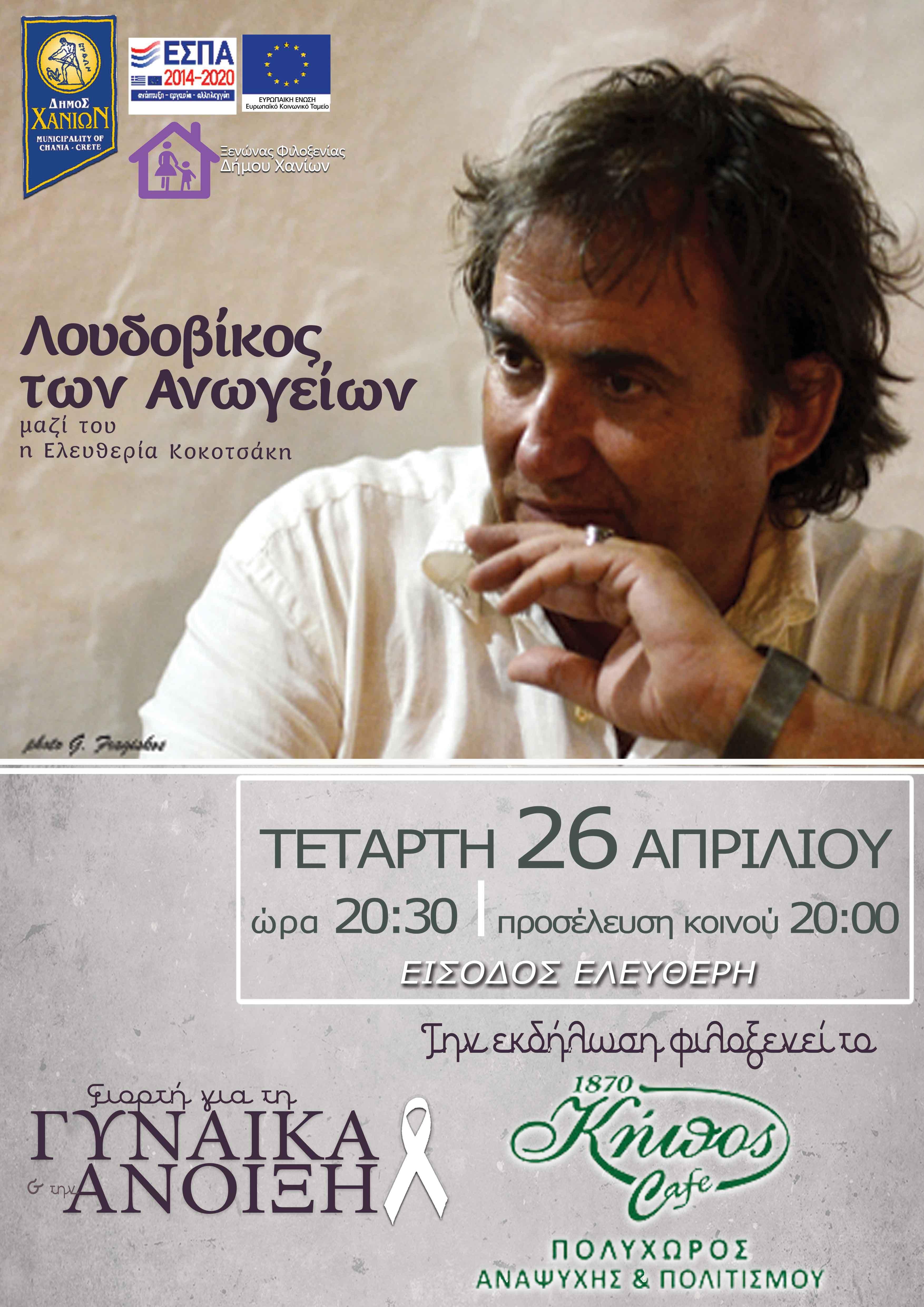 !!!poster_giorti-ginaikas_26-4-17