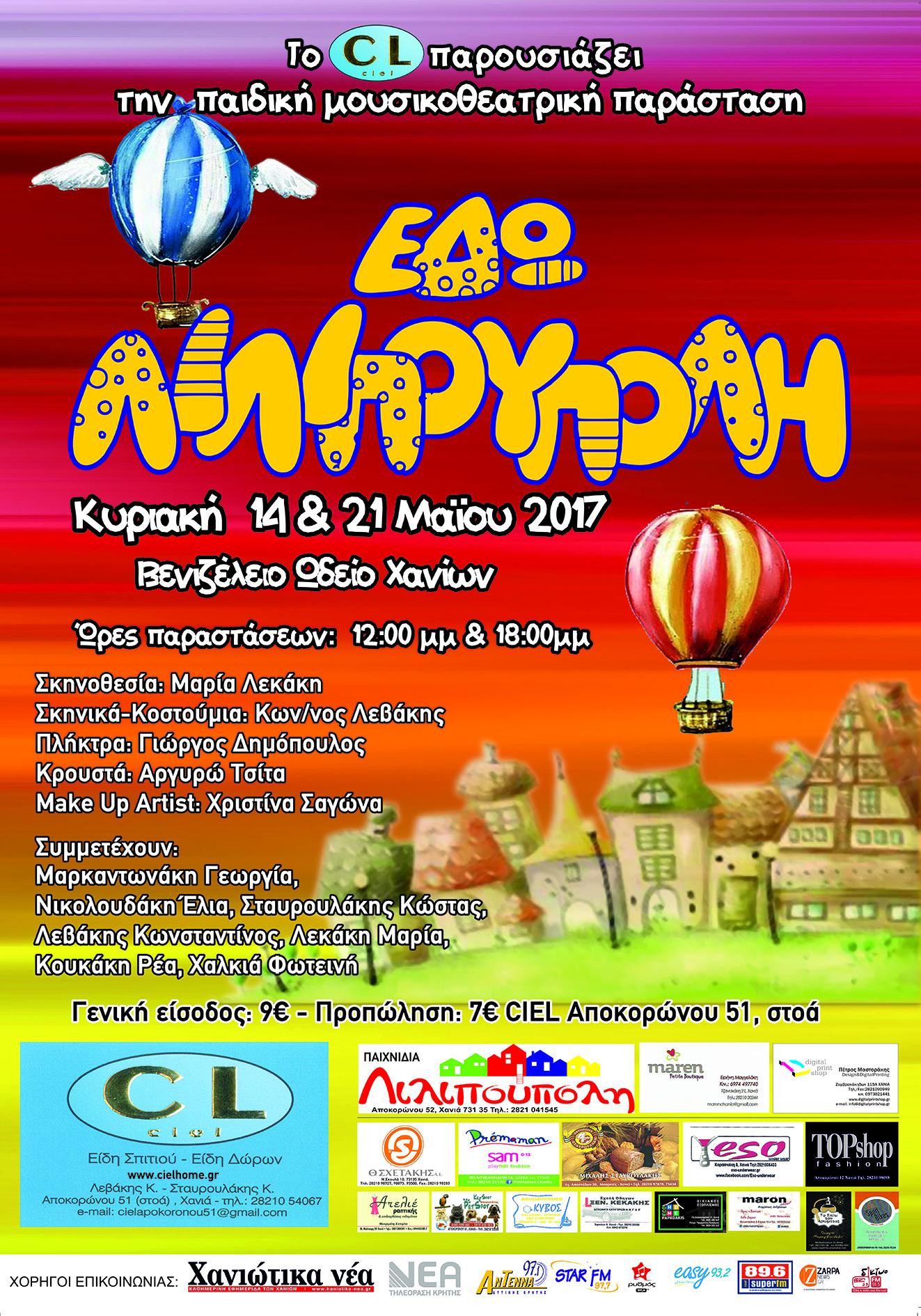 LILIPOUPOLH_AFISA_MART2017.cdr