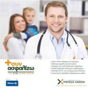 Ygeia-Trapeza-Xanion