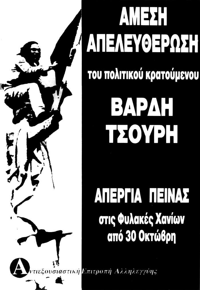 Αντιεξουσιαστική_επιτροπή_αλληλεγγύης_1990