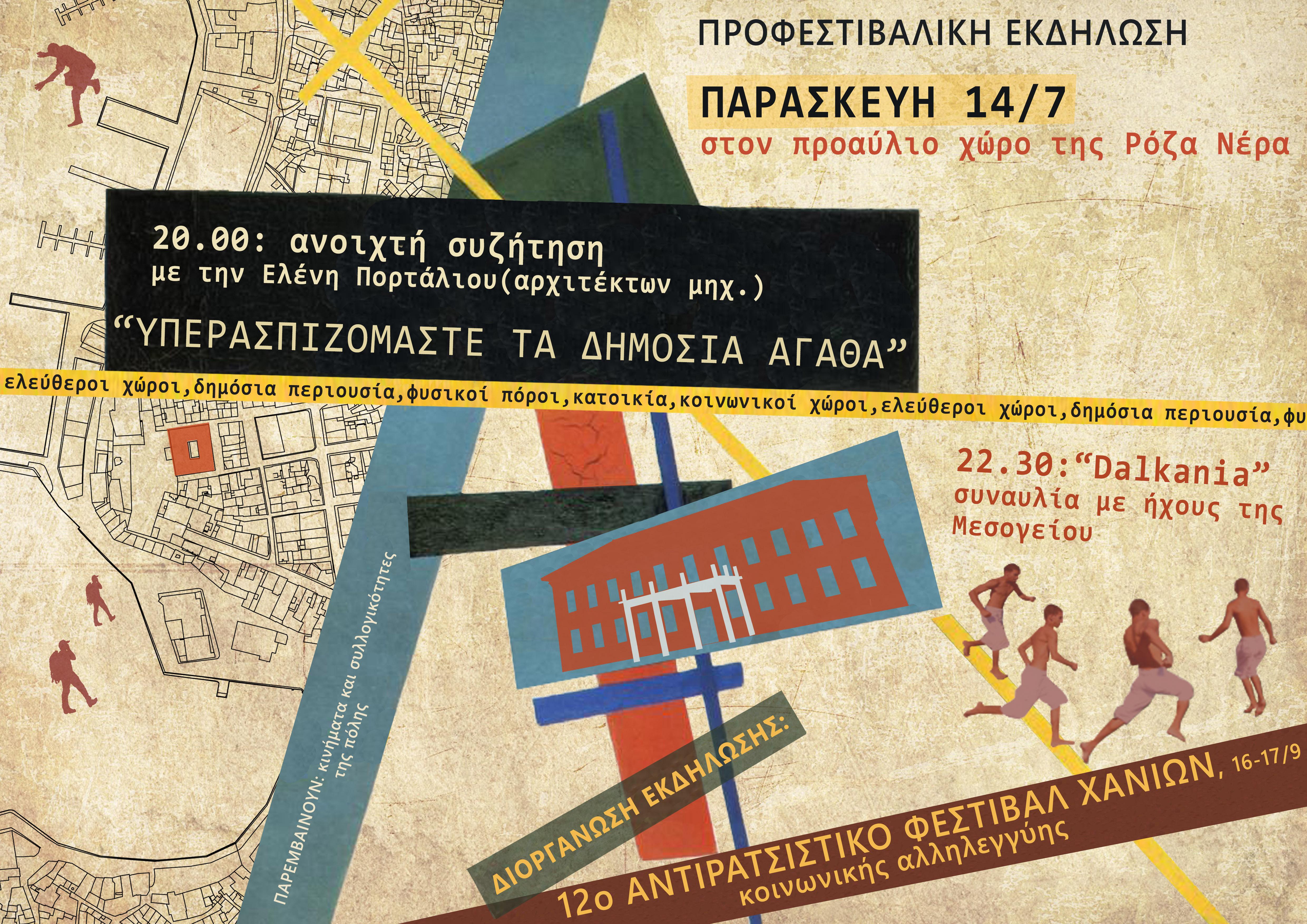 poster_v2-1