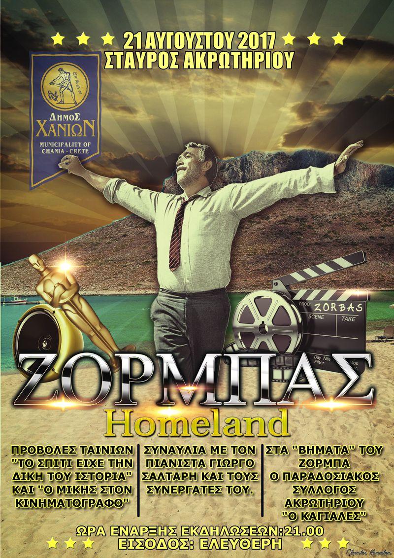 Zorbas-Teliko 2017