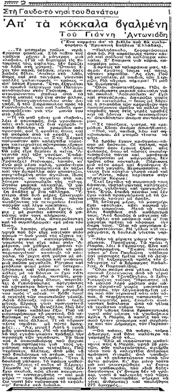"""Γιάννης Αντωνιάδης, Στη Γαύδο το νησί του θανάτου. Απ' τα κόκκαλα βγαλμένη, εφημερίδα """"Ριζοσπάστης"""", Πέμπτη 26 Μαρτίου 1936, σελ. 2."""