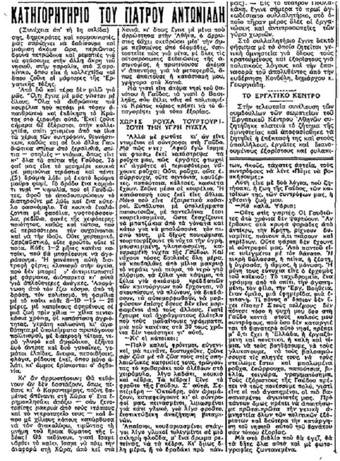 """Α[νυπόγραφο] Ά[ρθρο], Εκτοπίζονται σήμερα δεκατρείς ακόμα δημοκρατικοί πολίτες, ενώ αμνηστεύονται οι Λουκίδηδες, οι Σάσσαλοι και τα εγκλήματα των χαφιέδων. Καινούργιες συλλήψεις εργατών στη Λάρισα - Δριμύ κατηγορώ του γιατρού Αντωνιάδη, εφημερίδα """"Ριζοσπάστης"""",  Δευτέρα 2 Δεκέμβρη 1935, σελ. 4."""