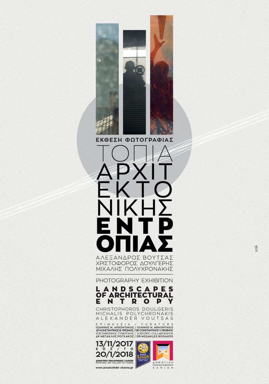 Afisa.ΤΟΠΙΑ ΑΡΧΙΤΕΚΤΟΝΙΚΗΣ ΕΝΤΡΟΠΙΑΣ_mikri