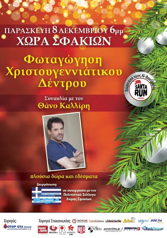Αφίσα Φωταγώγηση Χριστουγεννιάτικου Δέντρου Σφακία 2017