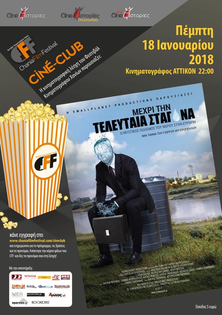 Cineclub-Stagona-w