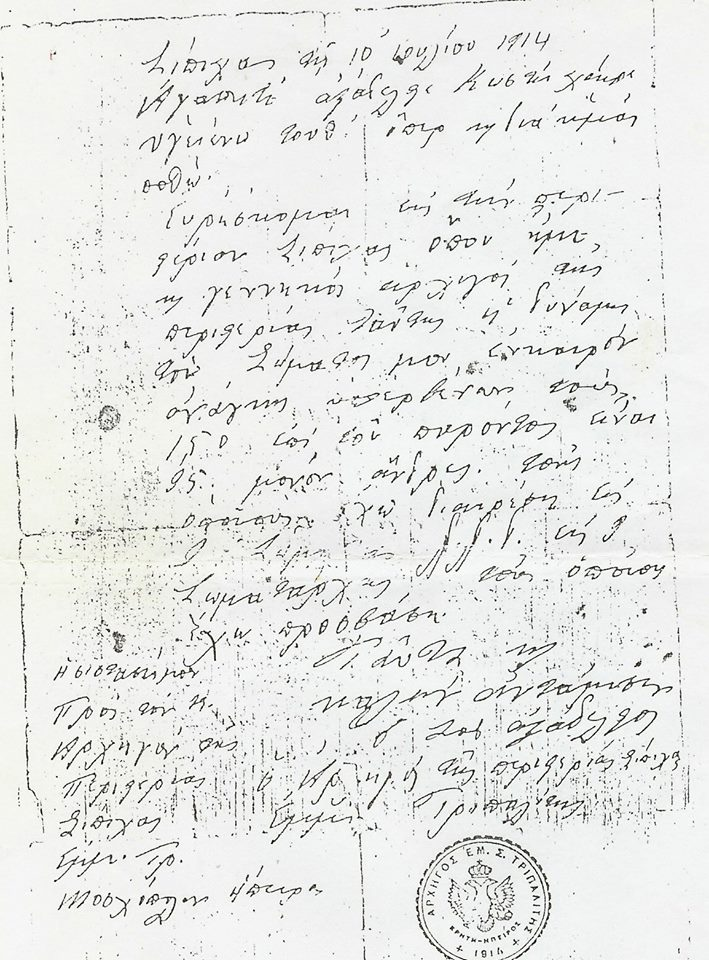tripalitakhs letter