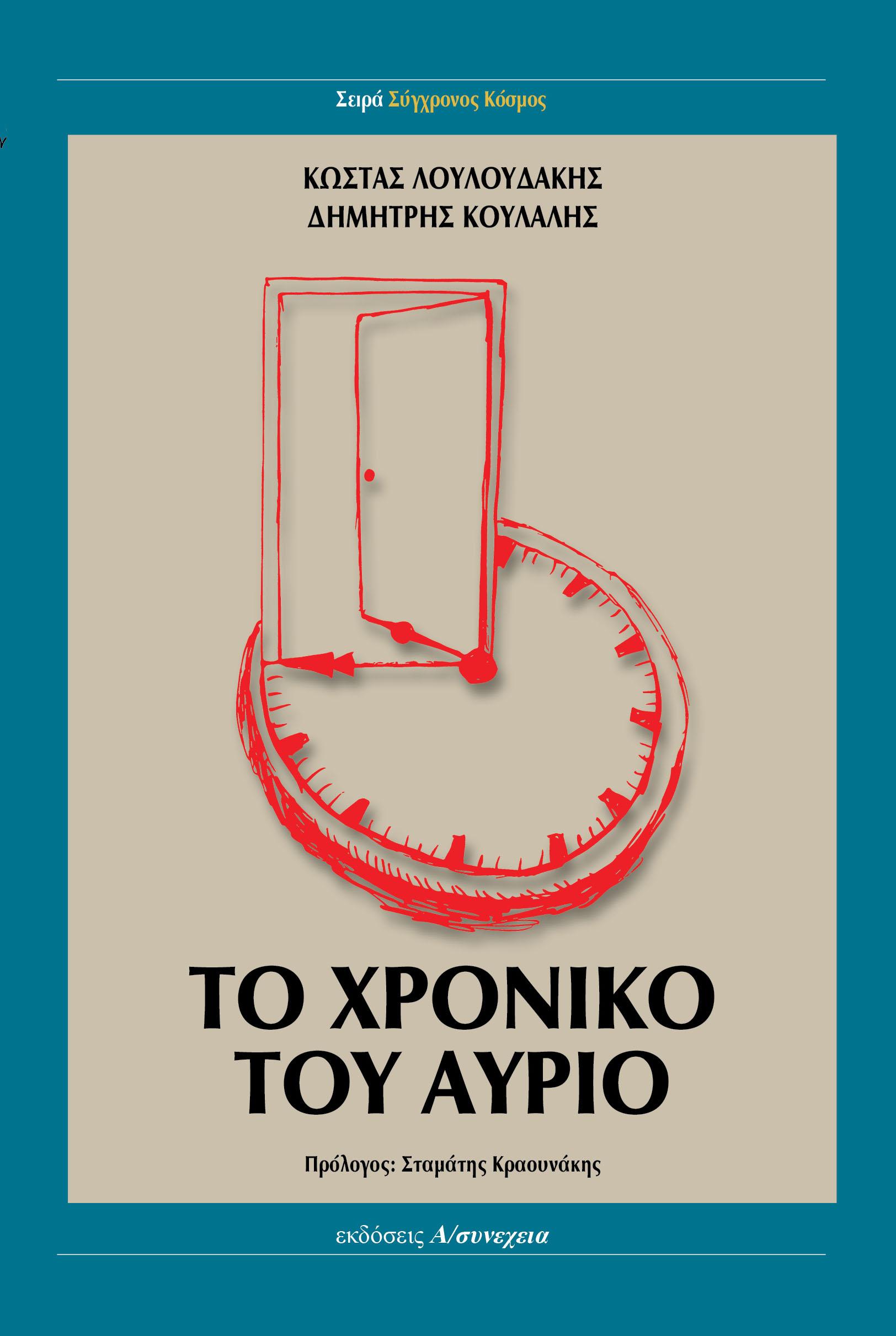 ΧΡΟΝΙΚΟ.cover