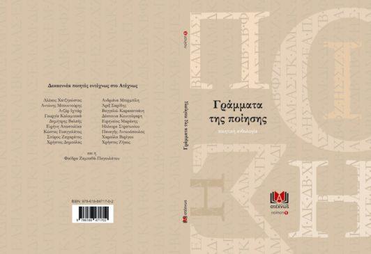 Κυκλοφόρησε η ποιητική ανθολογία «Γράμματα της Ποίησης» από τις εκδόσεις Ατέχνως με τη συμμετοχή 3 Κρητών ποιητών – Παρουσιάστηκε στο Polis Art στην Αθήνα