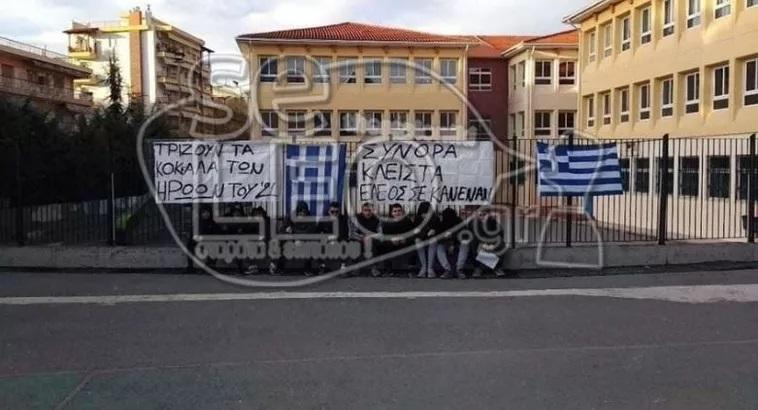 Αποτέλεσμα εικόνας για Μαθητές κάνουν αποχή με σύνθημα «Σύνορα κλειστά, έλεος σε κανέναν»