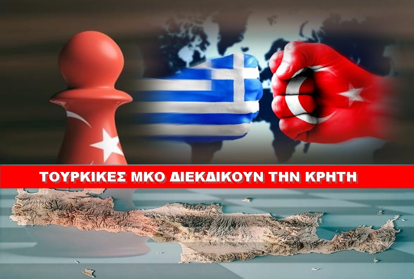 Τούρκοι ξεκίνησαν διαδικασίες για την διεκδίκηση περιουσιών στην Κρήτη – 100 τουρκικές ΜΚΟ «πίσω» από την κίνηση