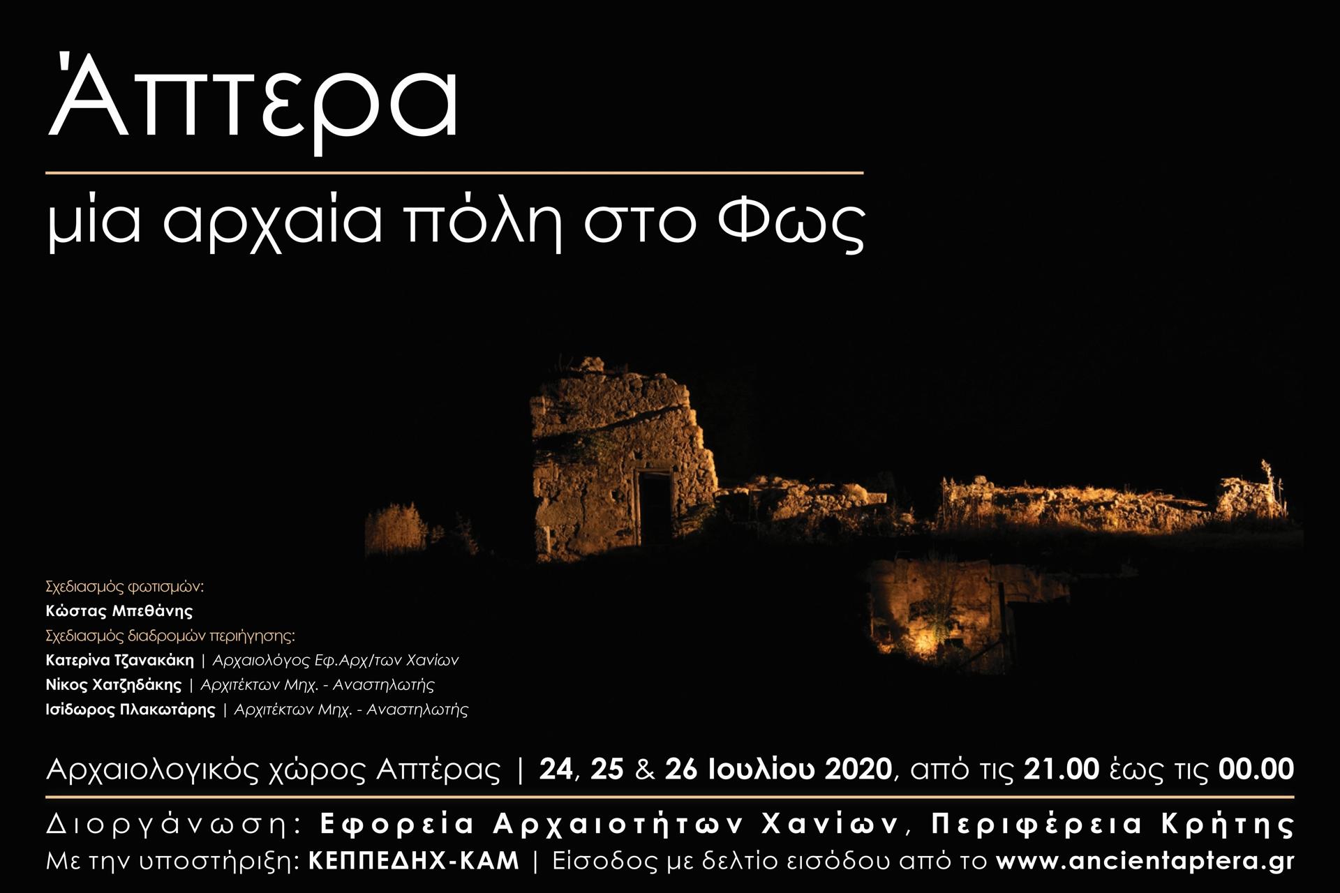 Στις 24, 25 και 26 Ιουλίου η ανασκαμμένη αρχαία πόλη της Απτέρας έρχεται στο φως