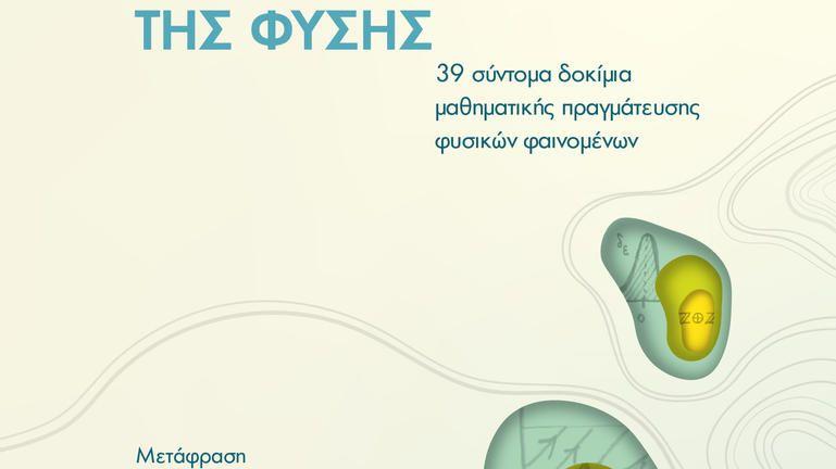 """""""Η μαθηματική κατανόηση της φύσης"""" από τις Πανεπιστημιακές Εκδόσεις Κρήτης"""