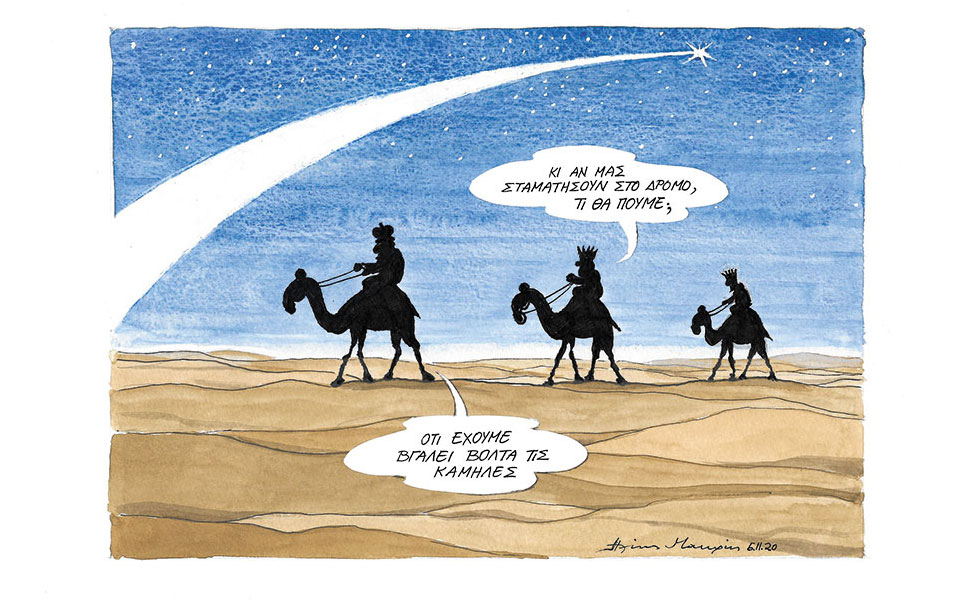 To σκίτσο του Ηλία Μακρή που κάνει τον γύρο του διαδικτύου: Οι τρεις μάγοι που θέλουν να φτάσουν στον προορισμό τους εν μέσω απαγορεύσεων για τον κορωνοϊό