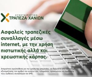 trapeza xaniwn