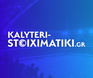 καλυτερη στοιχηματικη εταιρεια στην ελλαδα στην kalyteri-stoiximatiki.gr