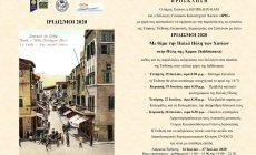 """""""ΙΡΙΔΙΣΜΟΙ 2020"""": Από τις 14 έως τις 27 Ιουλίου στην Πύλη Sabbionara"""