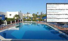 Πωλητήριο σε 272 ξενοδοχεία της Κρήτης! – Πωλούνται και μεγάλες μονάδες