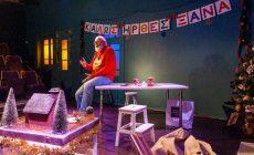 """""""Χιονονιφάδα"""": Ένα ανθρώπινο Χριστουγεννιάτικο έργο στα Χανιά, στο θέατρο Κυδωνία"""