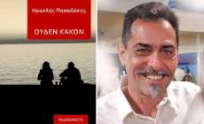 """Βιβλιοπαρουσίαση Ηρακλής Παπαδάκης – """"Ουδέν Κακόν"""""""