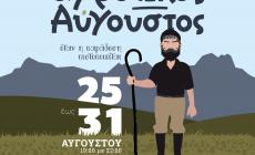 «Αγροτικός Αύγουστος 2017» από τις 25 έως τις 31 Αυγούστου