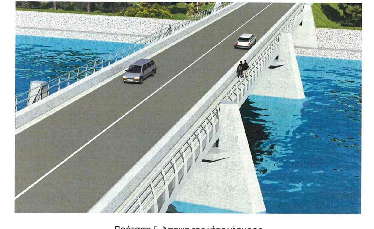 Έτσι θα είναι η νέα Γέφυρα Κερίτη – Κατατέθηκε η μελέτη περιβαλλοντικών επιπτώσεων   Φωτός