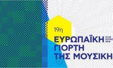 Γιορτάζει και ο Δήμος Χανίων την Ευρωπαϊκή Ημέρα Μουσικής – Τι θα γίνει σήμερα και αύριο στην πόλη