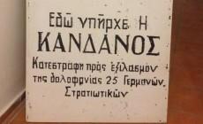 Δείτε το βίντεο για το Ολοκαύτωμα της Καντάνου που θα προβάλλεται σε όλους τους Σταθμούς του Μετρό και του Σιδηρόδρομου στην Αθήνα