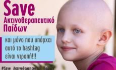 Σε κίνδυνο η λειτουργία του μοναδικού ακτινοθεραπευτικού για παιδιά με καρκίνο λόγω έλλειψης προσωπικού