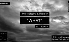 WHAT: Έκθεση φωτογραφίας στο Ρέθυμνο