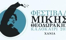 Όλο το πρόγραμμα του Φεστιβάλ Μίκης Θεοδωράκης – Ξεκινά την Παρασκευή 28 Ιούλη στο πατρικό των Θεοδωράκηδων